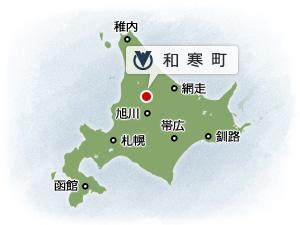 北海道と和寒町の位置