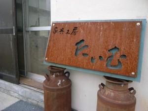 移住者-佐藤さん-家具工房たいむ入口