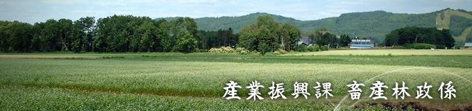 産業振興課-畜産林政係
