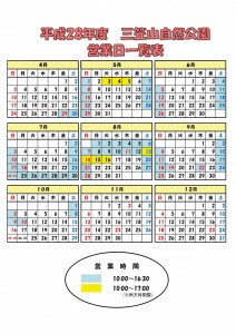 H28年度営業カレンダー