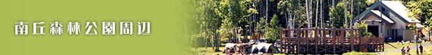 南丘森林公園周辺