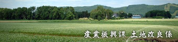 産業振興課-土地改良係