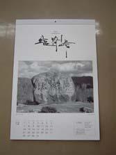 第7号-塩狩峠カレンダー