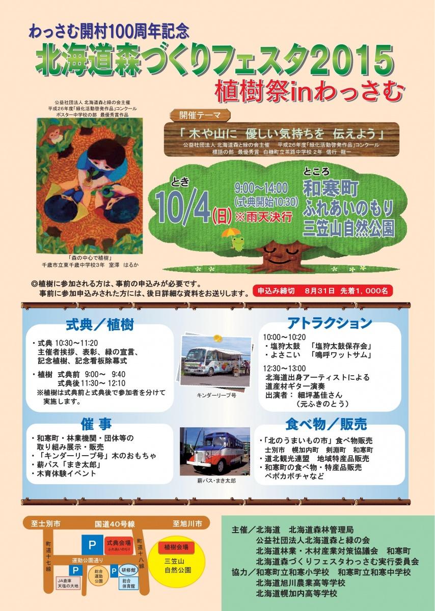 北海道森づくりフェスタ2015