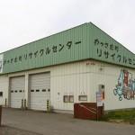 リサイクルセンター