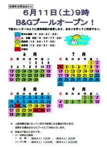 2016プールカレンダー