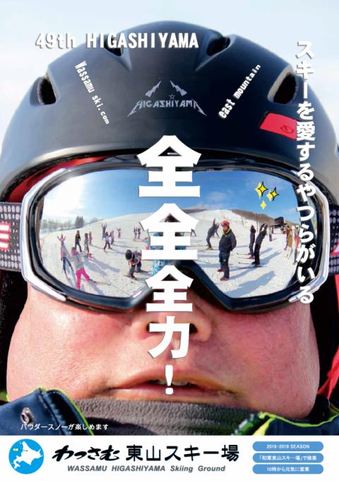 2018和寒東山スキー場ポスター