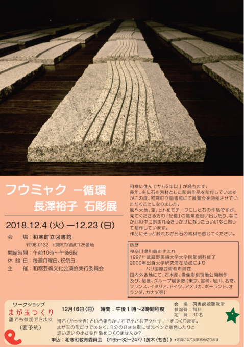 フウミャク−循環 長澤裕子 石彫展