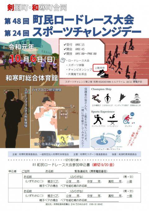 スポーツチャレンジデーのポスター