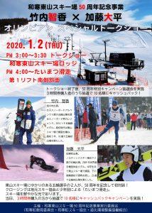 2020年1月2日東山スキー場50周年トークショーのポスター