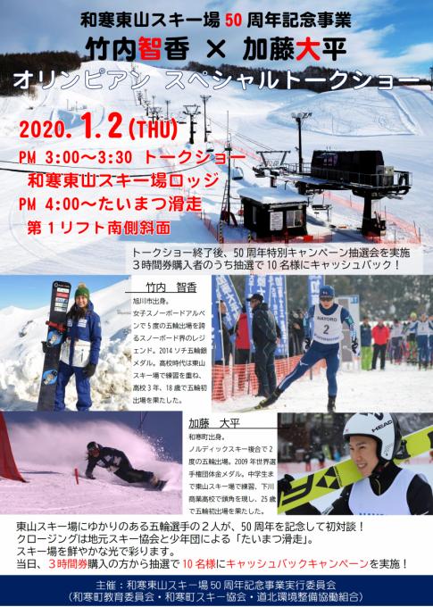 東山スキー場50周年トークショーのポスター