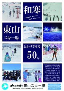 R1 和寒東山スキー場チラシ(表)