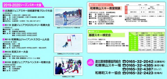 R1 和寒東山スキー場大会・教室等スケジュール