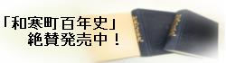 「和寒町百年史」絶賛発売中!