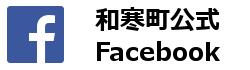 和寒町公式Facebook