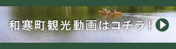 和寒町観光動画はコチラ!